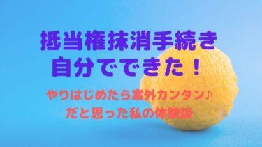 【住宅ローン完済】抵当権抹消手続きに行ってきた!